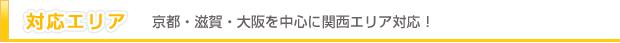 対応エリア 京都滋賀大阪を中心に関西エリア対応