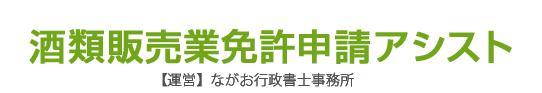 酒類販売業免許申請アシスト|京都・大阪・滋賀