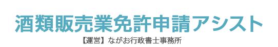 酒類販売業免許申請アシスト|京都・大阪